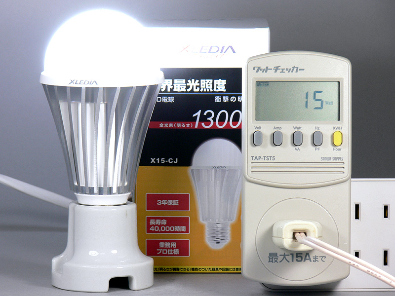 <b>【エクスレディア・昼光色 X15-CJ】<br></b>消費電力15W。消費電力1Wあたりの発光効率は、86.67lm/Wと高い効率だ
