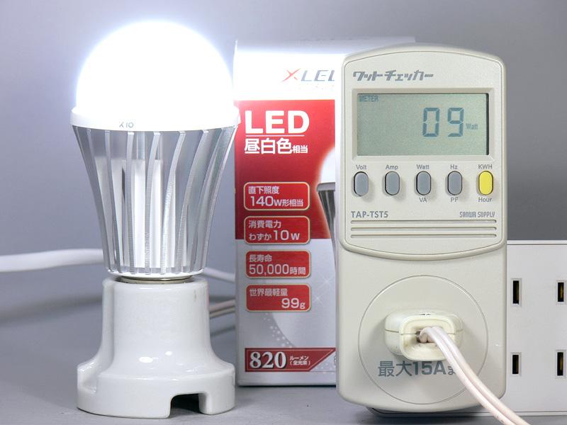 <b>【エクスレディア・昼光色 X10-CJ】<br></b>消費電力9W。消費電力1Wあたりの発光効率は、91.11lm/W