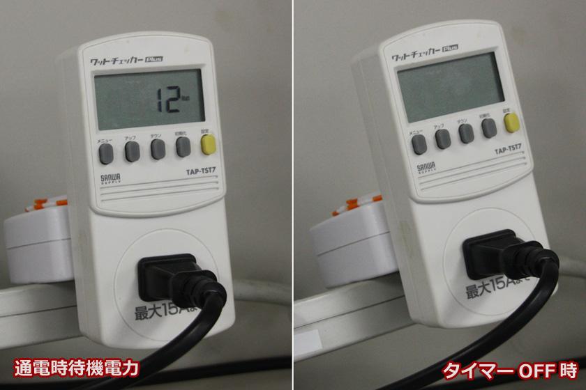 タイマーで「OFF」になった状態だと、ワットチェッカーが電源OFFになる。つまり、待機電力もないということになる