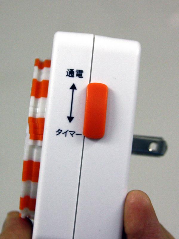 タイマー機能を使う場合は、本体右側のスイッチを「タイマー」に合わせる。「通電」は常時通電となる