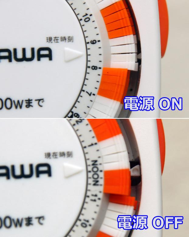 電源ON時は、写真中央のレバーが上がり、OFF時は下がっている