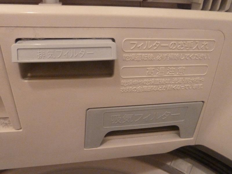 洗濯槽の上部に設けられている吸気/排気フィルターは乾燥運転の度にお手入れする