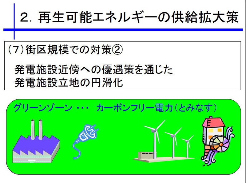 発電施設立地を確保するために、施設周辺に優遇策を講じる必要もあるという