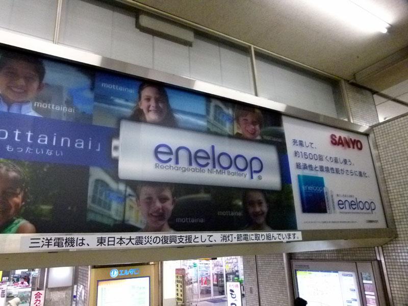 三洋本社の最寄りとなる京阪電車・守口市駅のeneloopの看板。関西エリアとはいえ節電のために消灯していた
