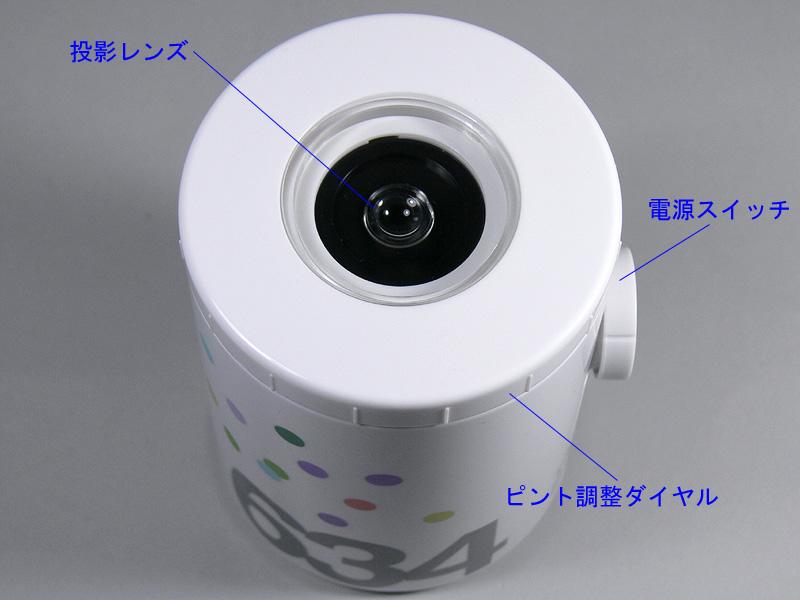本体上部に投影レンズがあり、床に置いて天井に星空を投影する。電源スイッチは右に回してオン、左に回せばオフになる。ピント調整ダイヤルで、投影面との距離に応じて、ピント調整ダイヤルを水平に回してピントを合わす