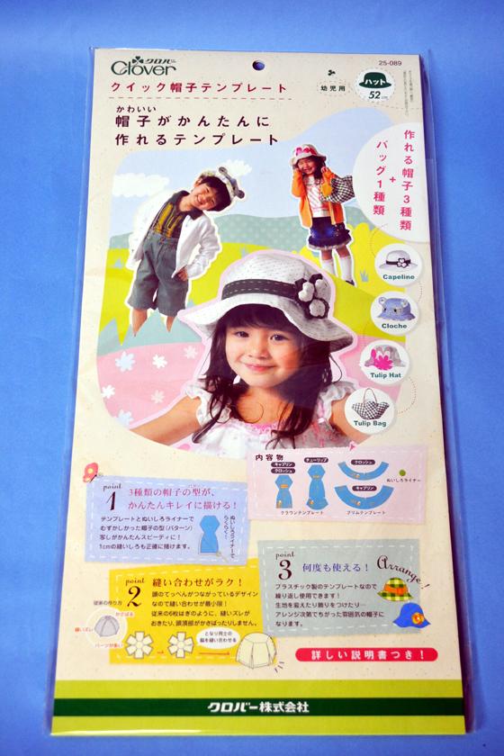 クイック帽子テンプレート ハット<幼児用 52cm>