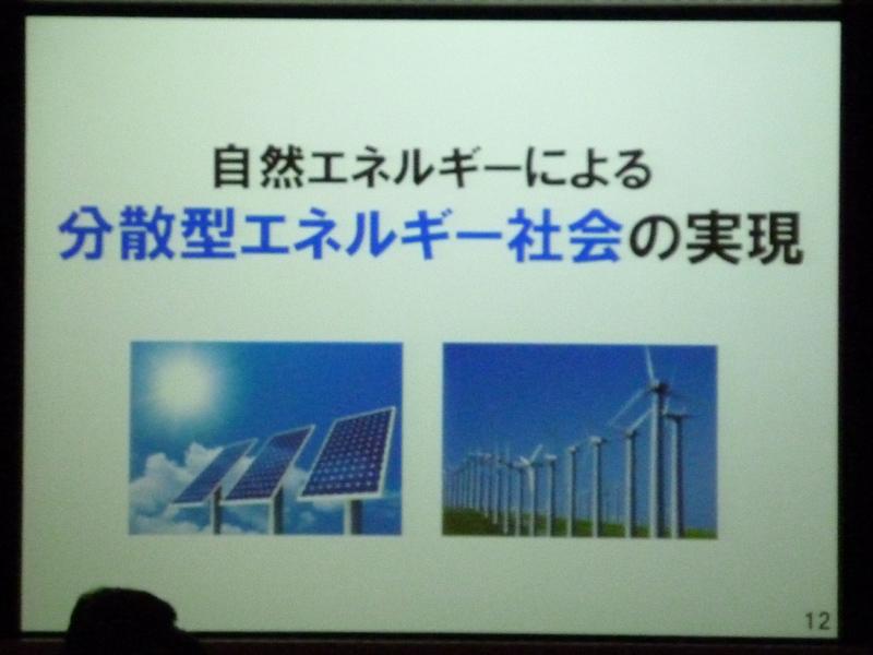 自然エネルギーによる、分散型エネルギー社会の実現が目的となる