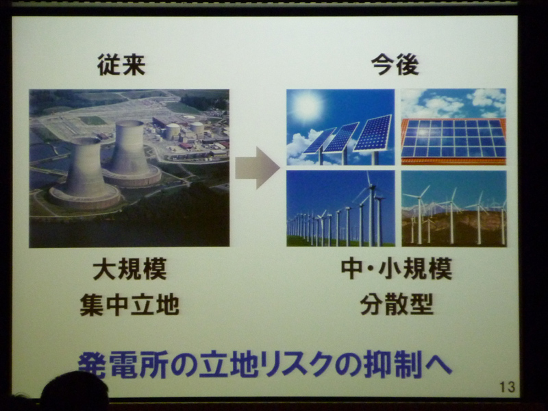 大規模・集中立地型の発電を転換するtこおで、立地リスクを抑制する狙いがある