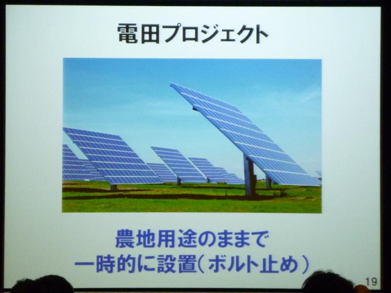 使われていない農地にソーラーパネルを設置する「電田プロジェクト」をスタート