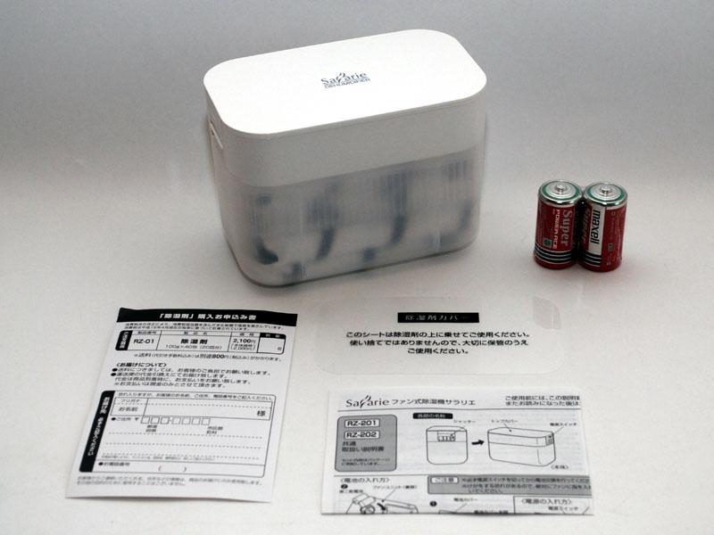 パッケージの内容。左にあるのが除湿剤を追加購入するためのハガキ