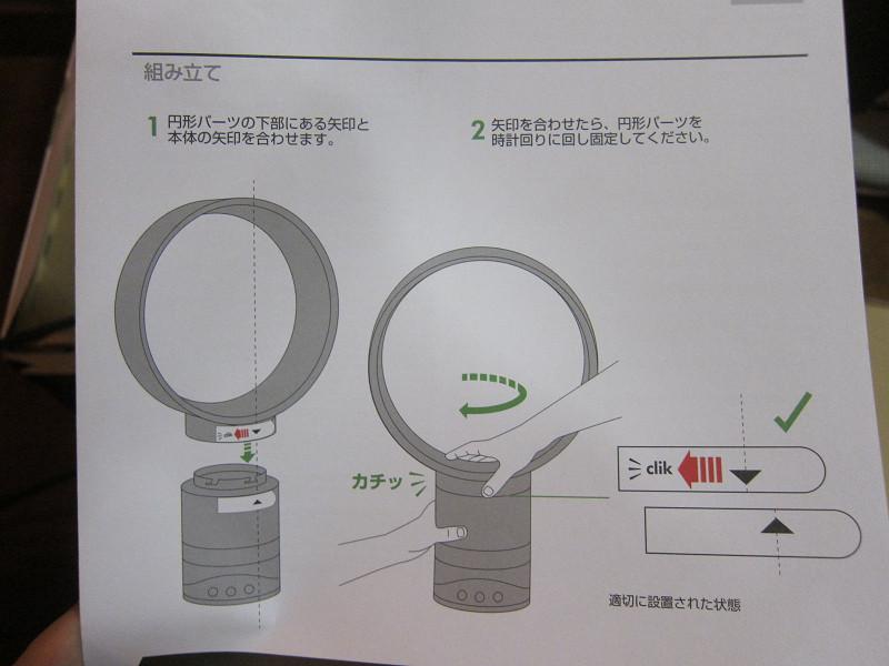 組み立ては簡単。円形部とモーター部を重ねてカチッと接続部をはめるだけ