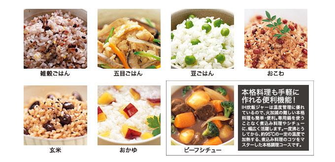 雑穀米や玄米も炊飯できる。ビーフシチューなど調理も可能