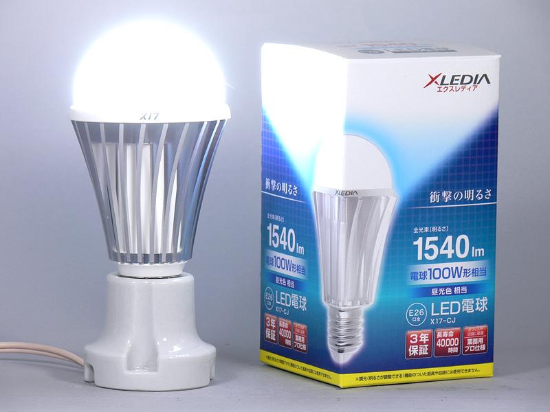 """ユニティ「XLEDIA(エクスレディア) X17-CJ」。全光束は1,540lmの昼光色相当。明るさは100W形白熱電球相当と、まさに""""衝撃的""""に明るいLED電球だ"""
