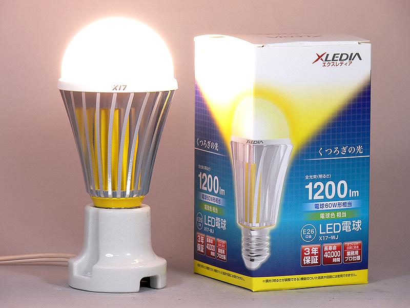 こちらは電球色相当の「XLEDIA X17-WJ」こちらは1,200lmで、80W形白熱電球相当。これでもかなり明るい(※パッケージでは60W形と表示されていますが、正しくは80W形相当です)