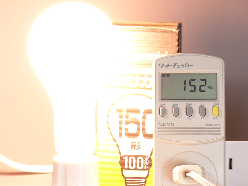 <b>【白熱電球:150W形(参考)】</b><br>消費電力152W。発光効率は15.78lm/W