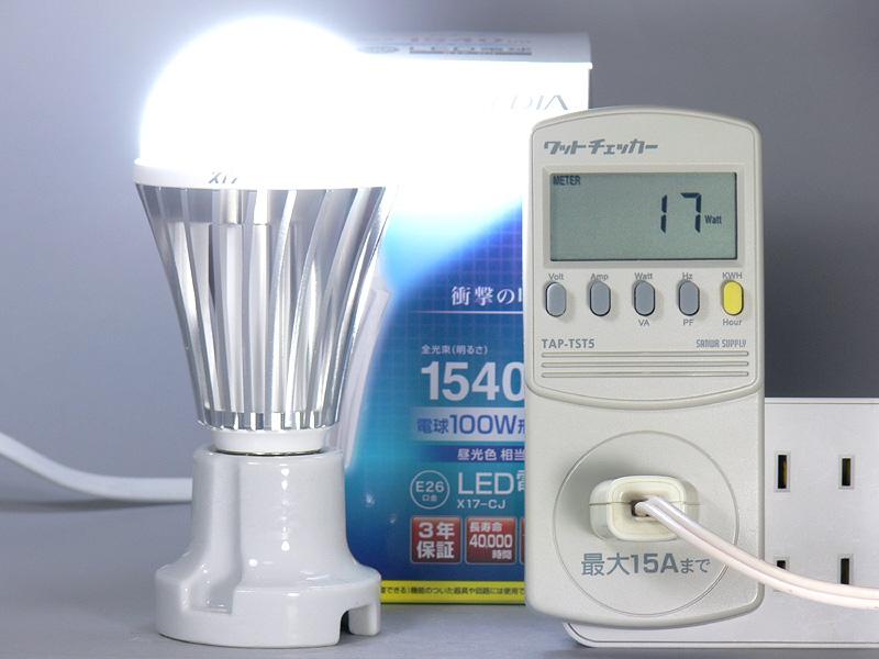 <b>【エクスレディア・昼光色 X17-CJ】</b><br>消費電力17W。発光効率は90.59lm/W