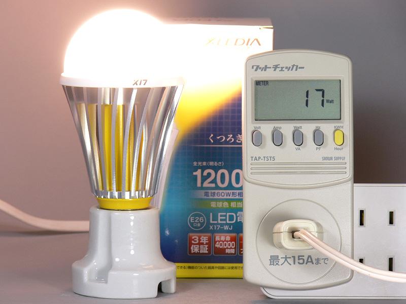<b>【エクスレディア・電球色 X17-WJ】</b><br>消費電力17W。発光効率は70.59lm/W