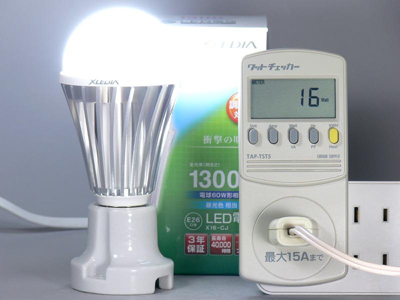 <b>【エクスレディア・昼光色 X16-CJ】</b><br>消費電力16W。発光効率は81.25lm/W
