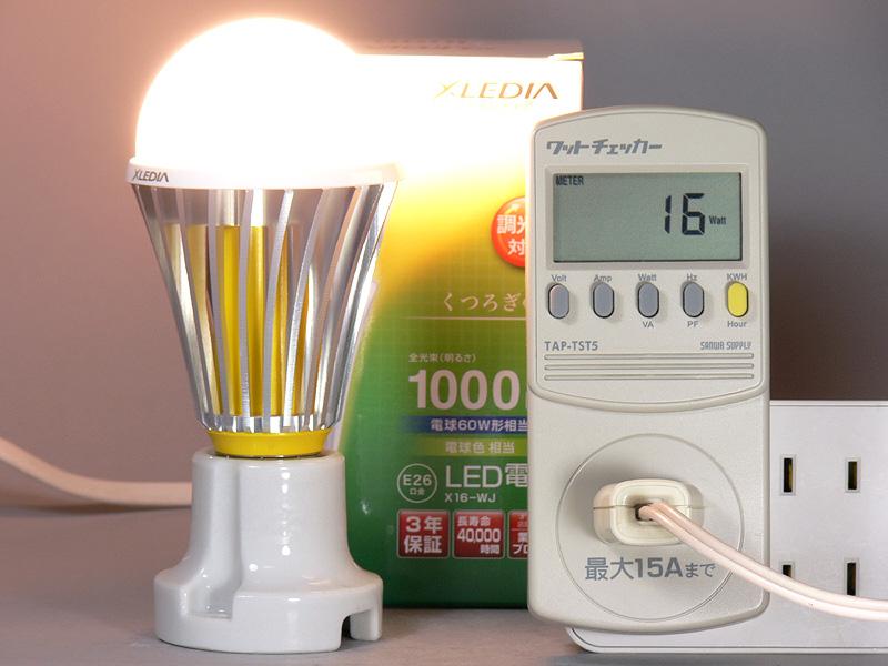 <b>【エクスレディア・電球色 X16-WJ】</b><br>消費電力16W。発光効率は62.5lm/W