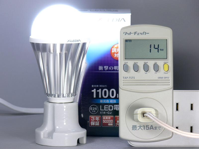 <b>【エクスレディア・昼光色 X14-CJ】</b><br>消費電力14W。発光効率は78.57lm/W