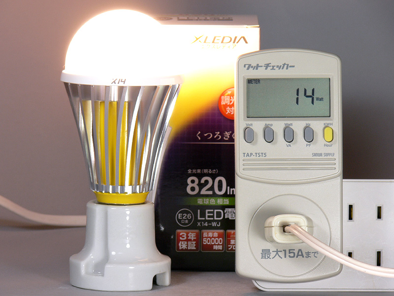 <b>【エクスレディア・電球色 X14-WJ】</b><br>消費電力14W。発光効率は58.57lm/W