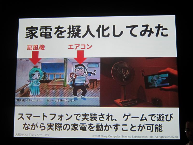 自宅の家電が擬人化されてゲームに登場する
