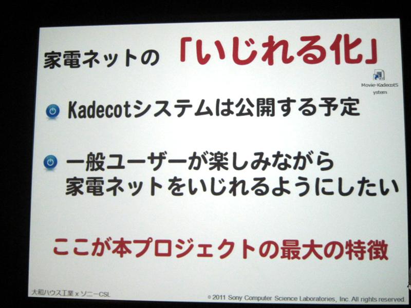 今後、Kadecotのシステムを公開することで、ユーザーが作ったアプリの登場にも期待しているという