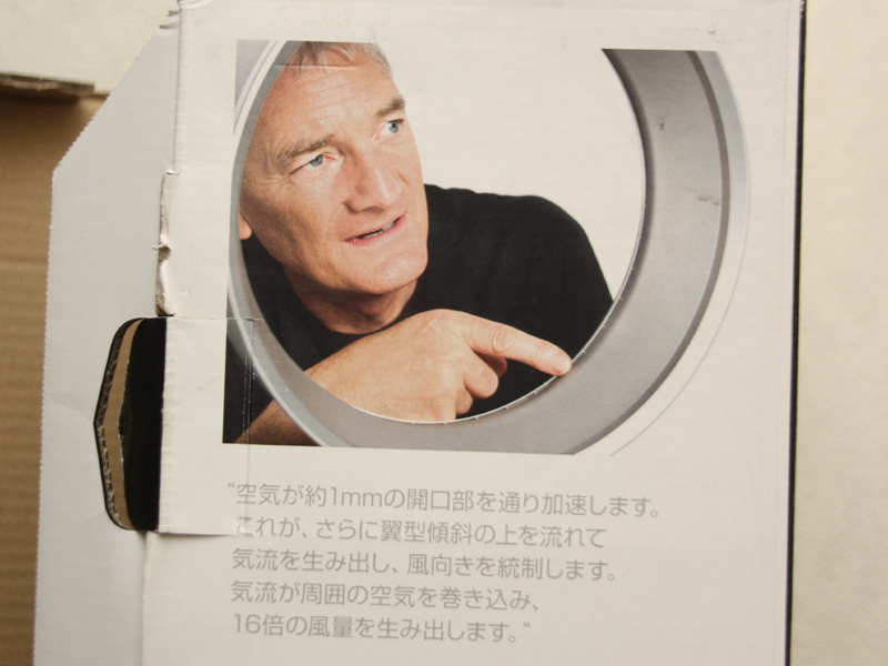 パッケージには、ダイソンの創業者で会長の、ジェームズ・ダイソン氏の写真も