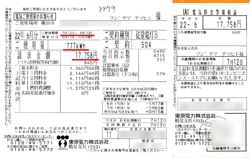 去年(2010年)の6月の電気代(左)と、8月の電気代(右)の比較。去年の場合8月の請求は7月13日~8月10日までだったので、8月の電気代は少し安めなのだが、それでも6月より220kWh増しで、約5300円出費がかさんでいる