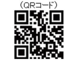 携帯電話用通知メール登録のQRコード