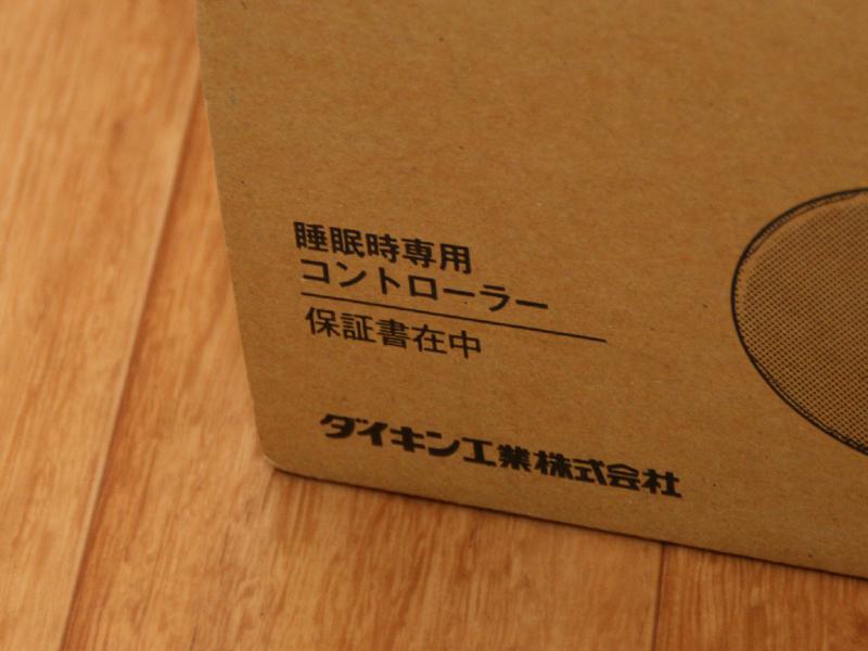 パッケージには「睡眠時専用コントローラー」とある