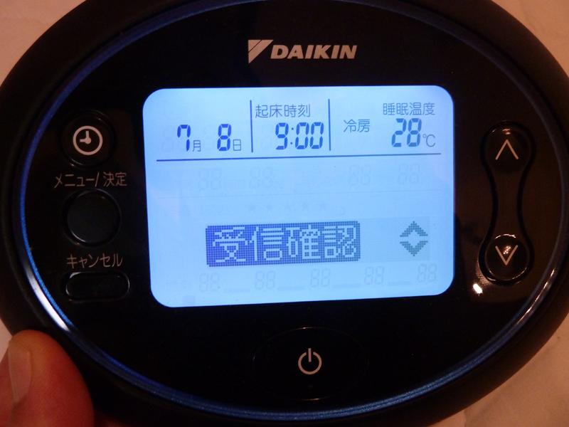 エアコン本体の連動は受信確認というメニューを使って簡単に行なえる