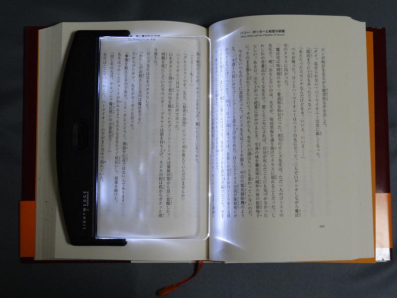 「ハリー・ポッター」のハードカバー本にセットしたところ