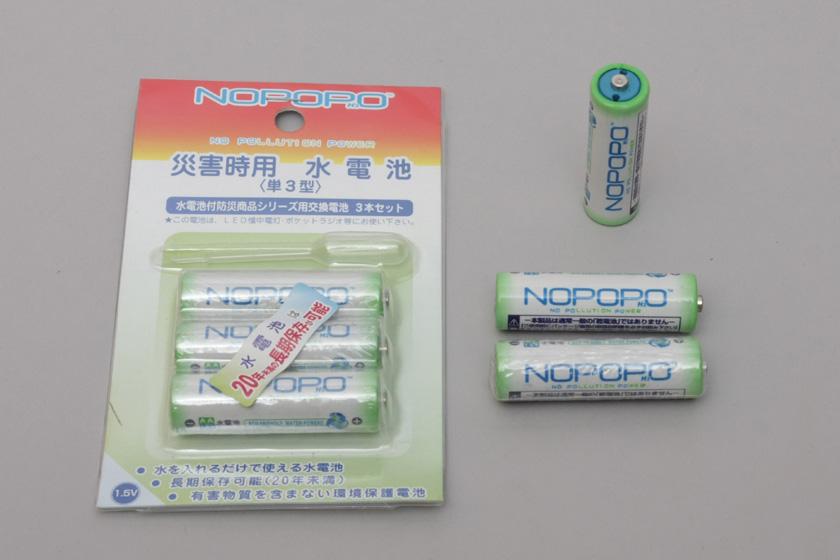 日本協能電子「災害時用 水電池 NOPOPO」。事務用品メーカーのナカバヤシからも発売されている