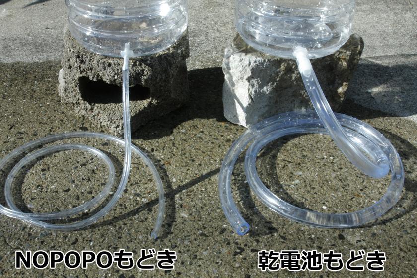 管の太さに注目。水電池は管の細い左側、一般的な乾電池は管の太い右側だ