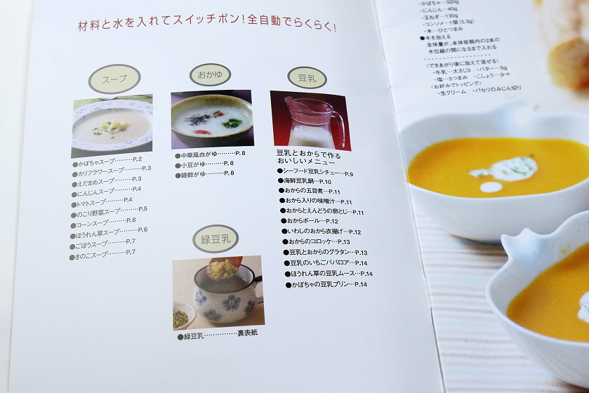 付属の料理ブック