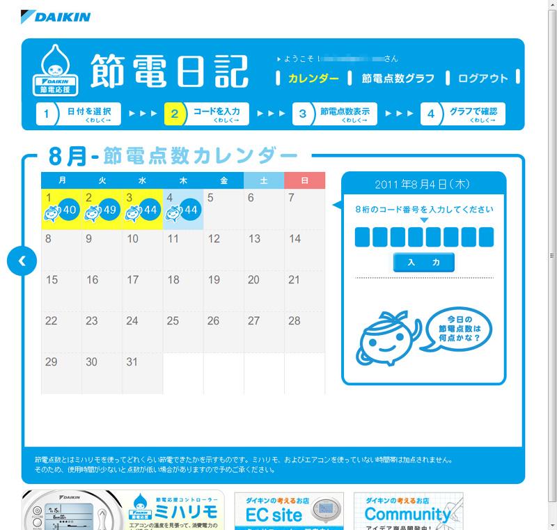 ダイキンのWebサイト「節電日記」。2ケタの数値は、節電を評価する点数