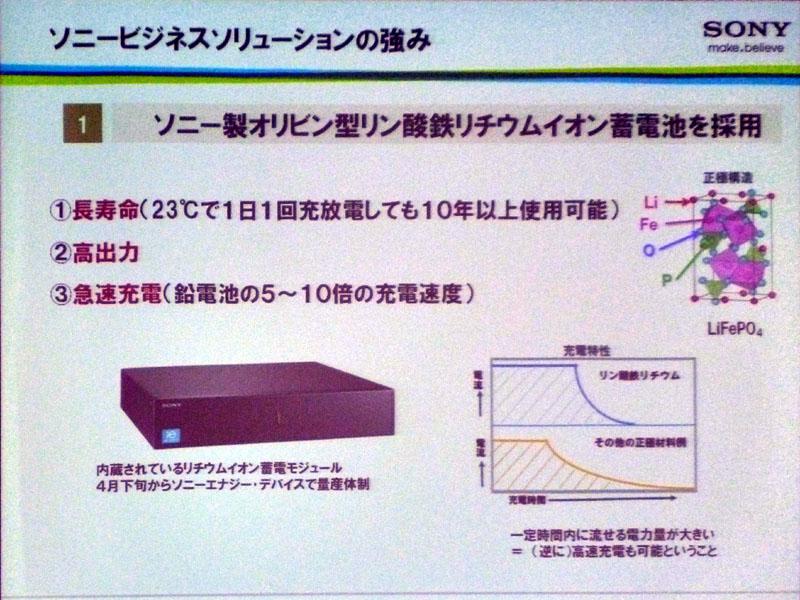 10年以上使える長寿命と、鉛蓄電池の5~10倍の急速充電が特徴
