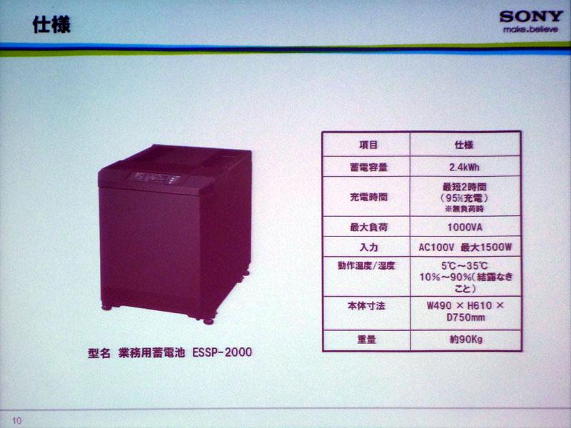 ESSP-2000の主な仕様。動作温度/湿度はオフィス環境を想定している