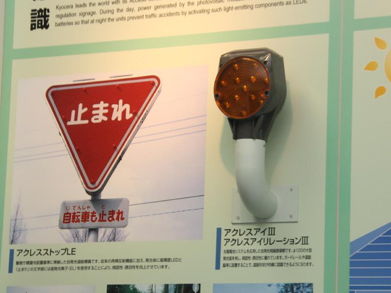 初期の太陽電池は、街路灯や標識のサインとして採用されることが多かった