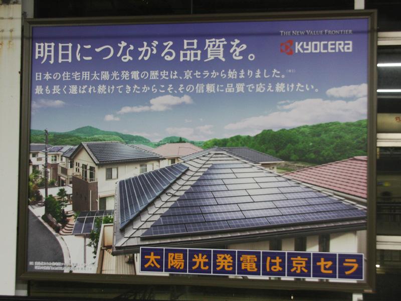 半分以上の既設住宅で選ばれて居るという「SAMURAI」。京都駅の新幹線ホームの広告にも大々的に載っている