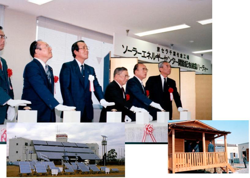 1984年には、千葉県佐倉市にソーラーエネルギーセンターを設立。ここでは27年間発電し続ける太陽電池が設置されている