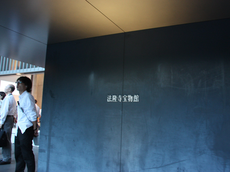 今回発表会が行なわれた東京国立博物館 法隆寺宝物館