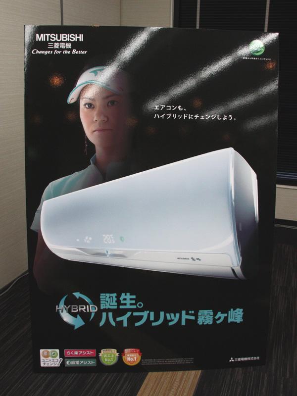 ZWシリーズの宣伝パネル。プロゴルファーの宮里藍選手の写真とともに、「エアコンも、ハイブリッドにチェンジしよう。」というキャッチコピーが付けられている