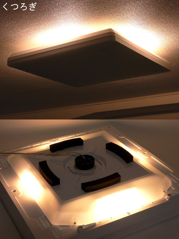 「くつろぎ」モード時の組み合わせ。直接光は消灯する一方、天井付近の間接光は点灯。天井面を照らし、その反射光だけで部屋を照らす