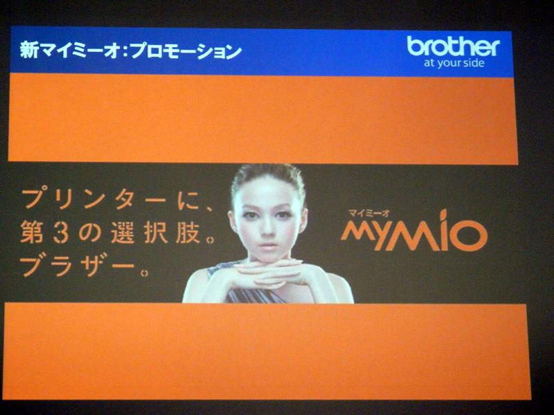 マイミーオのテレビCMのキャラクターにはモデルの利奈カロリーナさんを起用