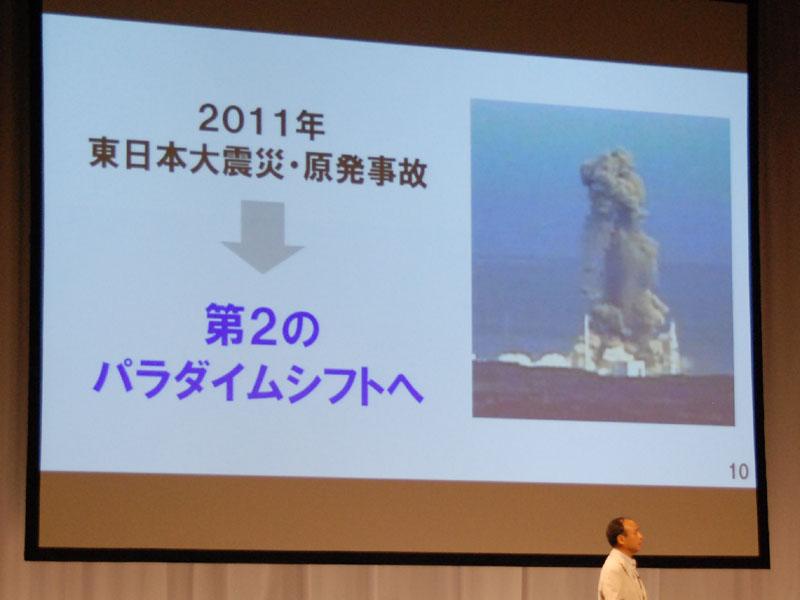 しかし、東日本大震災と、それに伴う原発事故で、この方向へは進めなくなった。第2のパラダイムシフトが必要である