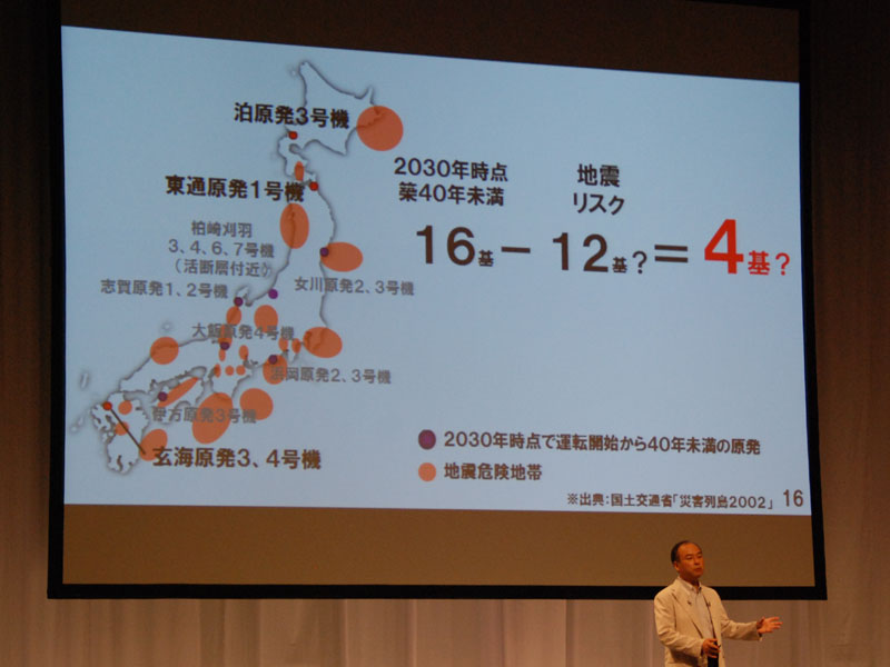 2030年時点で40年を経過していない16基の原発のうち、12基は地震のリスクがある場所に立地している
