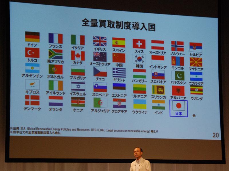 日本の自然エネルギーが停滞してしまったのは、それを支える法律の枠組みがなかったからだ。ようやく全量買い取り制度が実現したが、すでに世界の多くの国で導入されている
