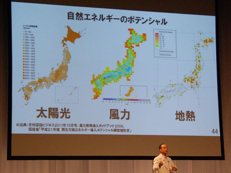 日本全国でみれば、太陽光、風力、地熱とも、これだけのポテンシャルがある。しかし、現状ではこれを生かすことができない